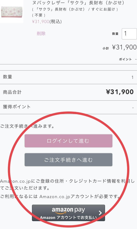 LINEお友達登録キャンペーンクーポン