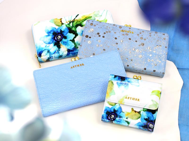 エーテルの青色の財布