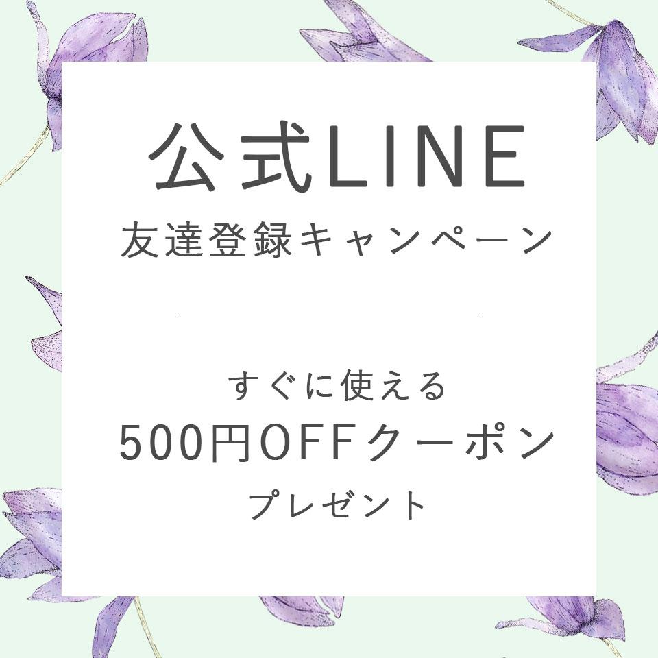 エーテル公式LINEアカウントキャンペーン