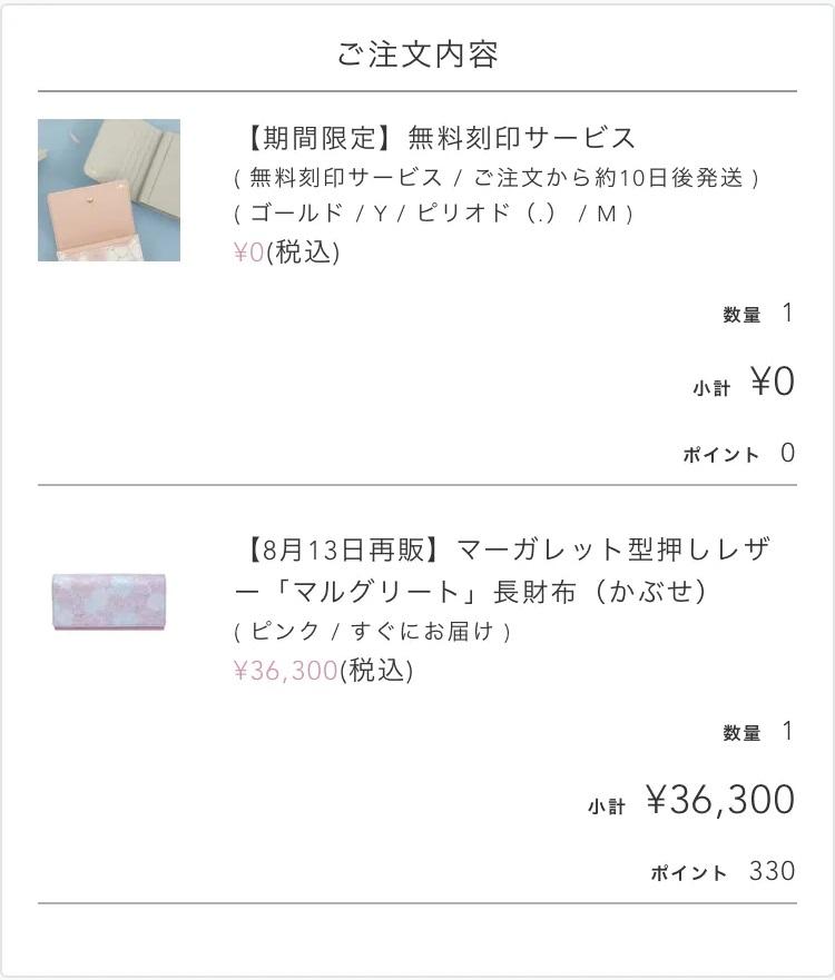 刻印購入方法