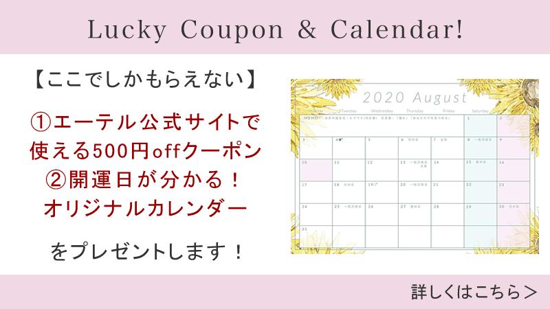 クーポン&金運アップカレンダープレゼント