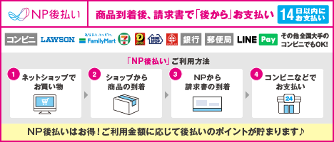 NP後払い(コンビニ・郵便局・銀行・LINE Pay)について